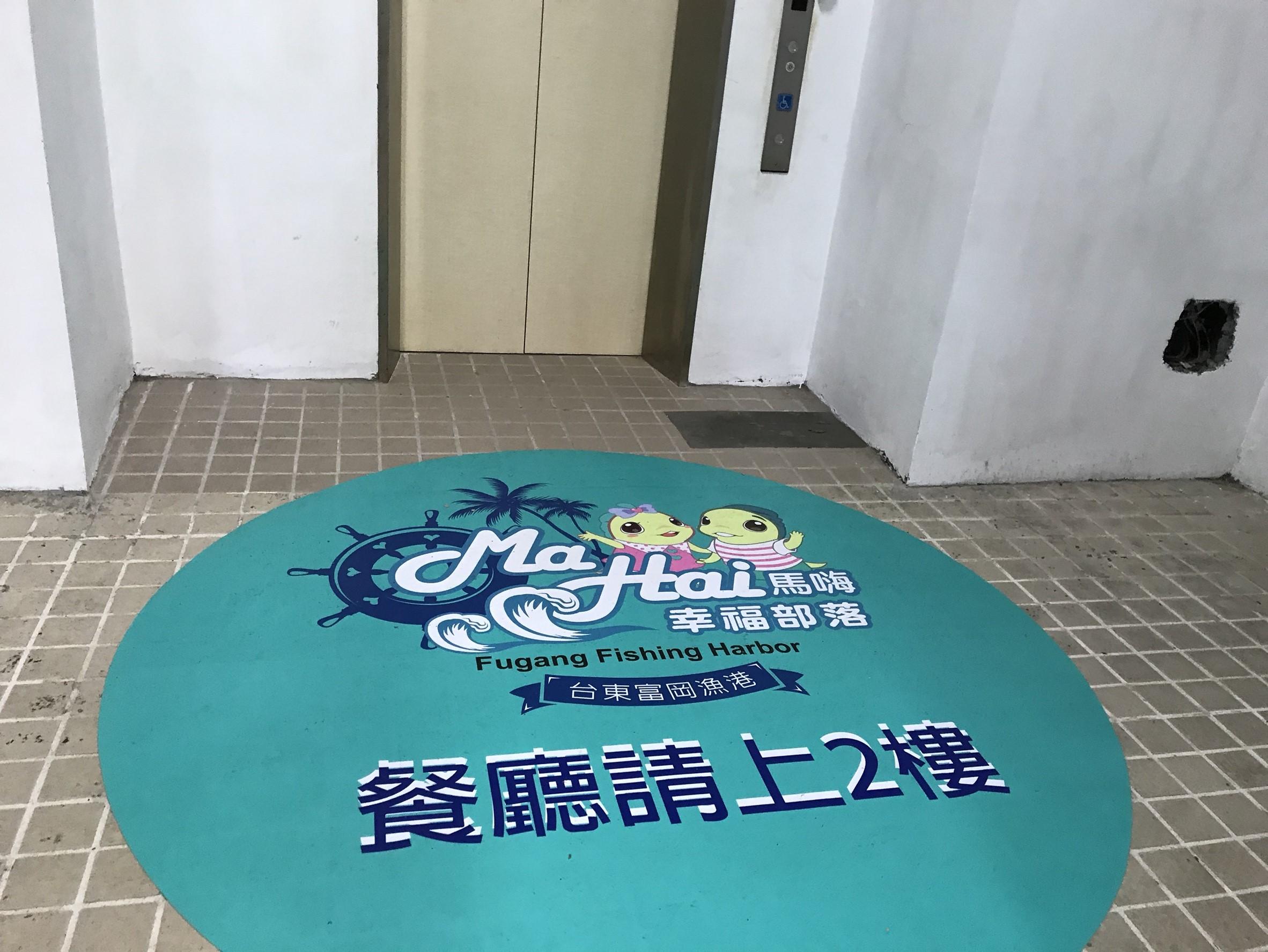 台東富岡漁港扭蛋機