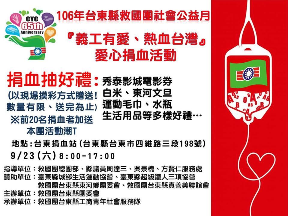 20170923台東活動行事曆精選 台東民宿貓追熊台東親子民宿分享