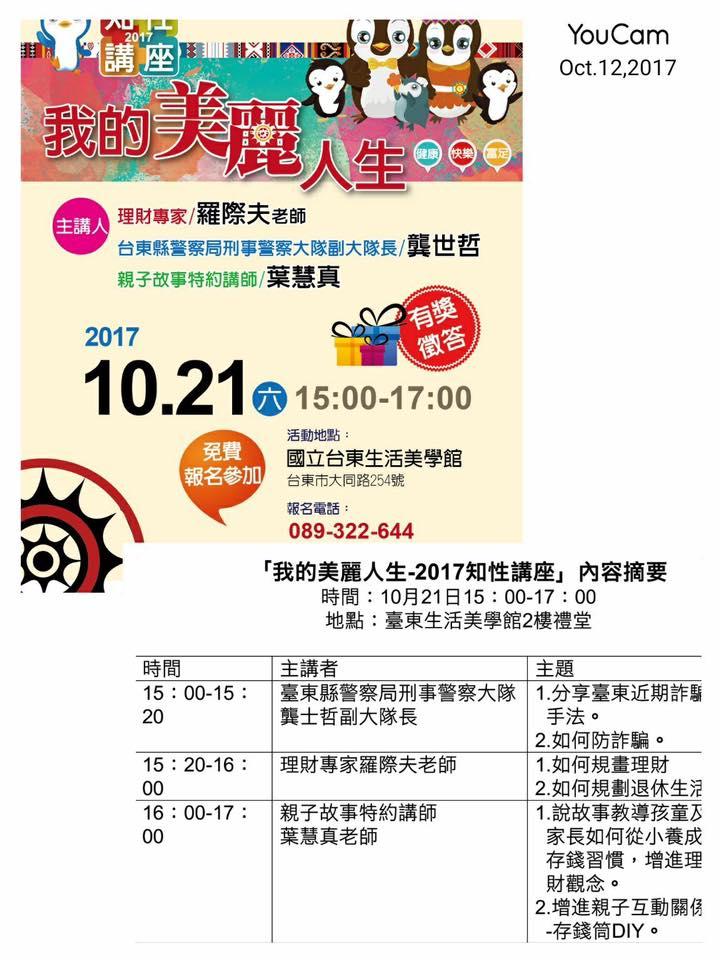 201710/20台東親子活動/台東活動行事曆分享~台東貓追熊親子民宿特搜