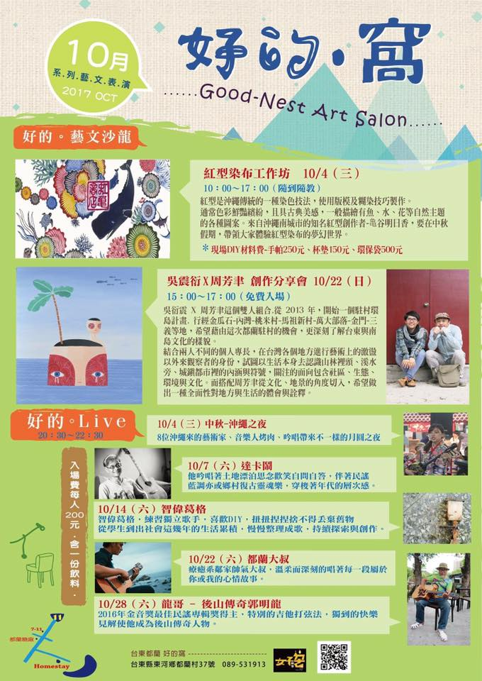 台東親子活動/台東活動行事曆分享~台東貓追熊親子民宿特搜