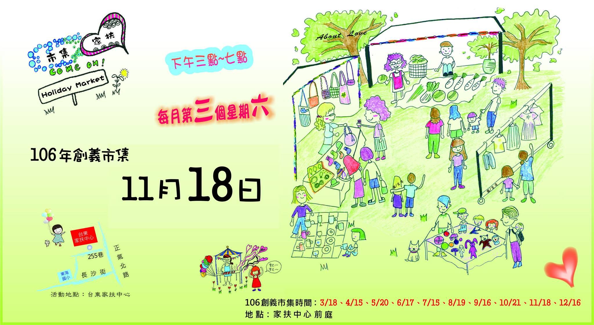 2017/11/18本週台東活動分享台東親子民宿貓追熊活動特搜