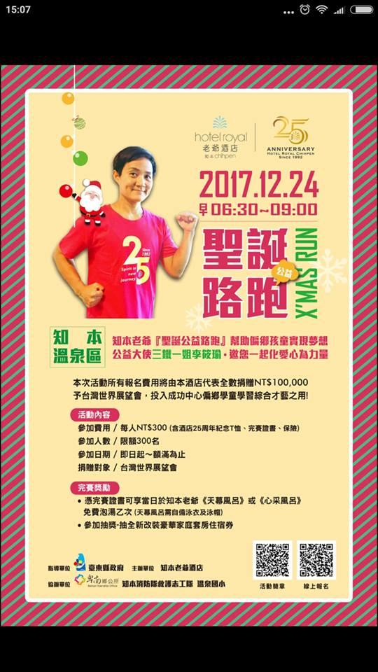 2017/12/23~12/24 台東耶誕節活動 看這裡!!! 台東住宿推薦貓追熊民宿特搜
