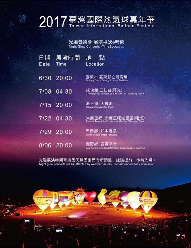 2017台東熱氣球光雕音樂會時間表