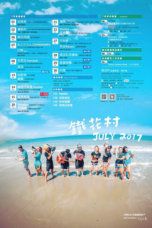 2017台東鐵花村七月份表演活動節目台東民宿貓追熊民宿推薦