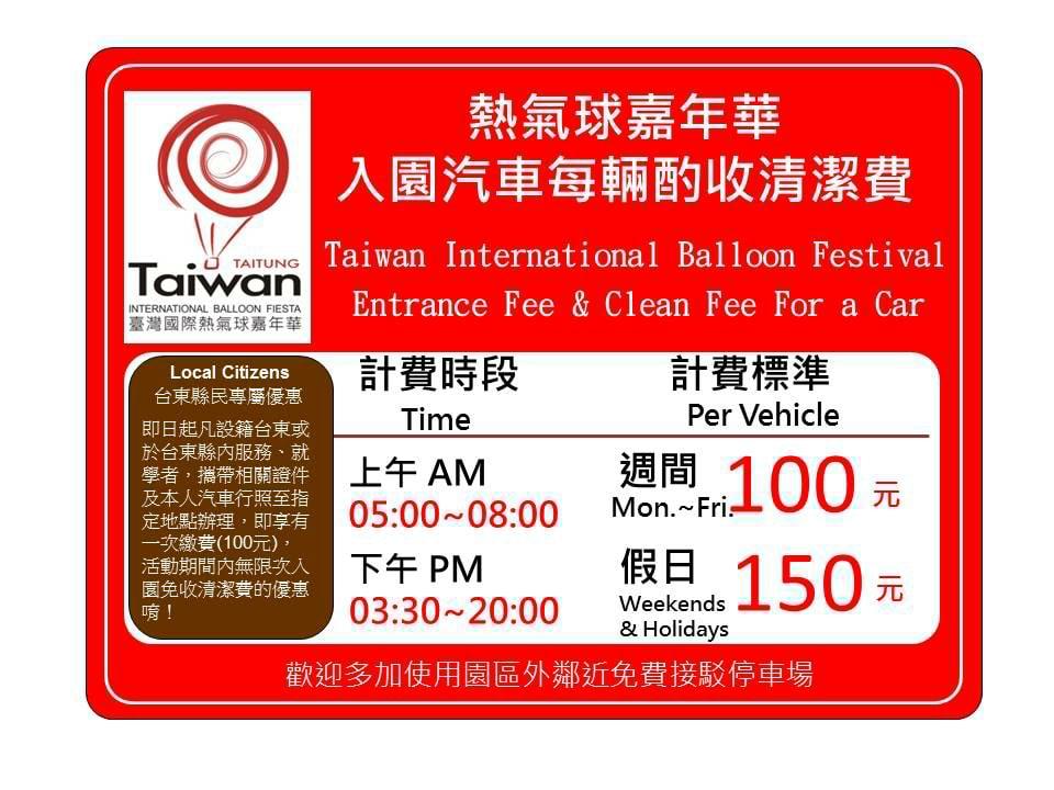 臺灣國際熱氣球嘉年華台東縣民入園收費優惠方案來囉