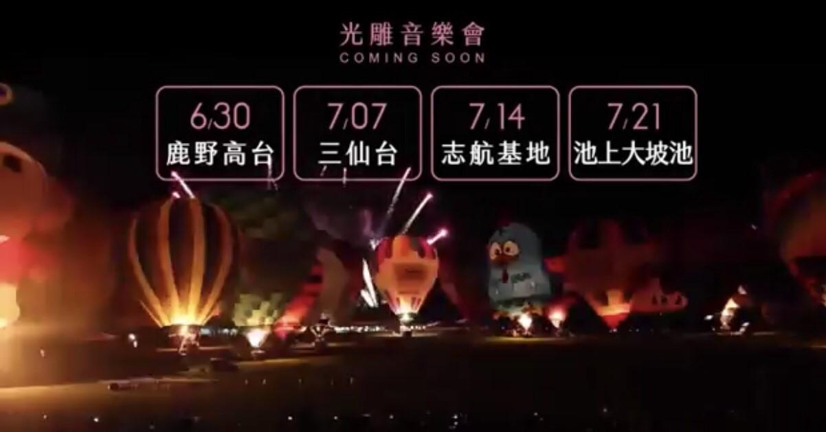 2018台東熱氣球光雕音樂會時間表出爐囉~台東民宿貓追熊推薦