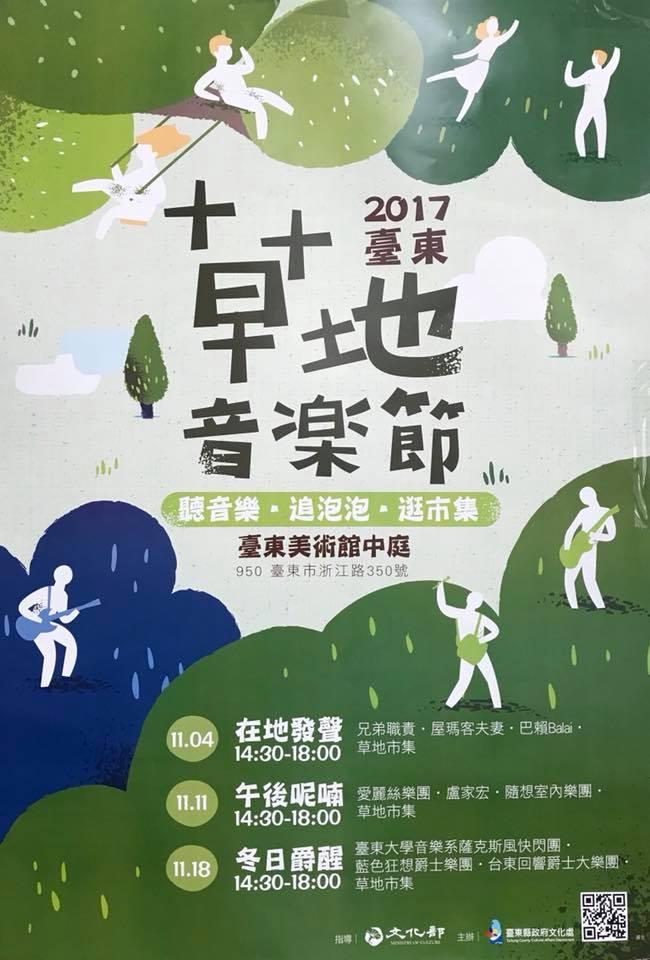 #2017臺東草地音樂節 歡迎你一起來遊玩!!