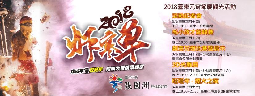 2018台東元宵節