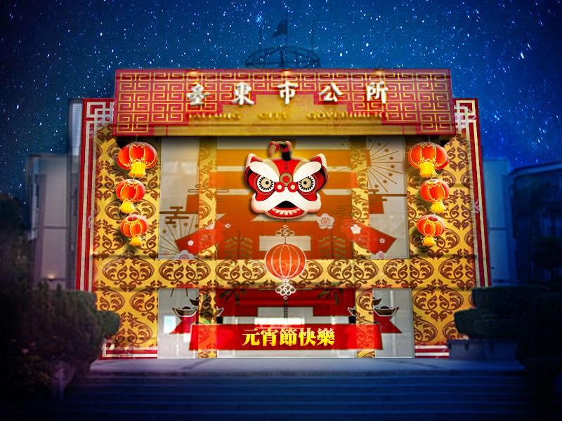 2018臺東元宵節慶觀光活動─3D光雕展