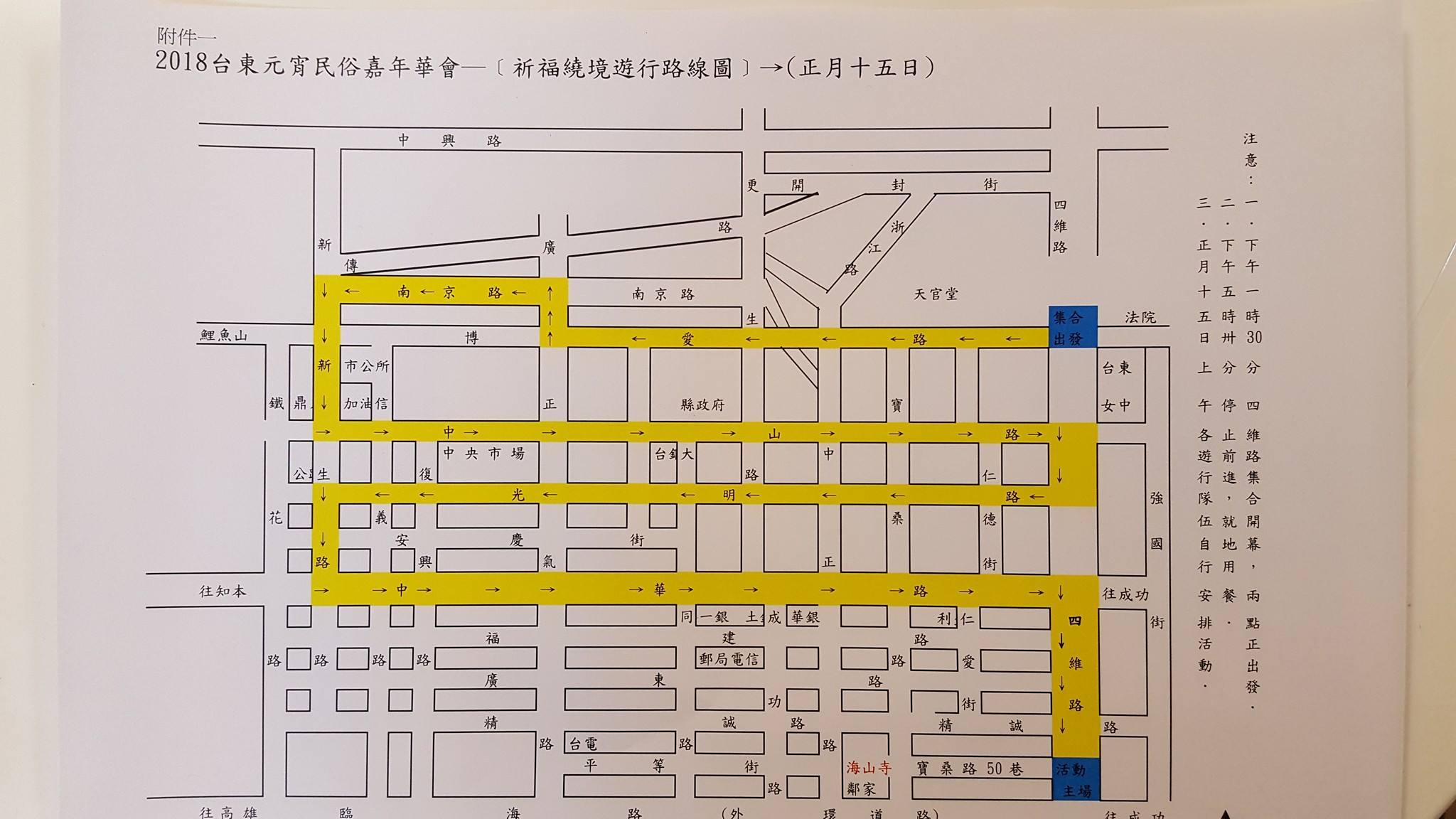 2018台東元宵嘉年華系列活動-祈福繞境路線圖