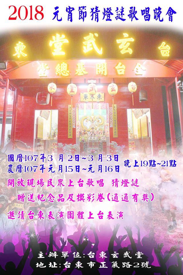 2018台東玄武堂元宵節猜燈謎歌唱晚會