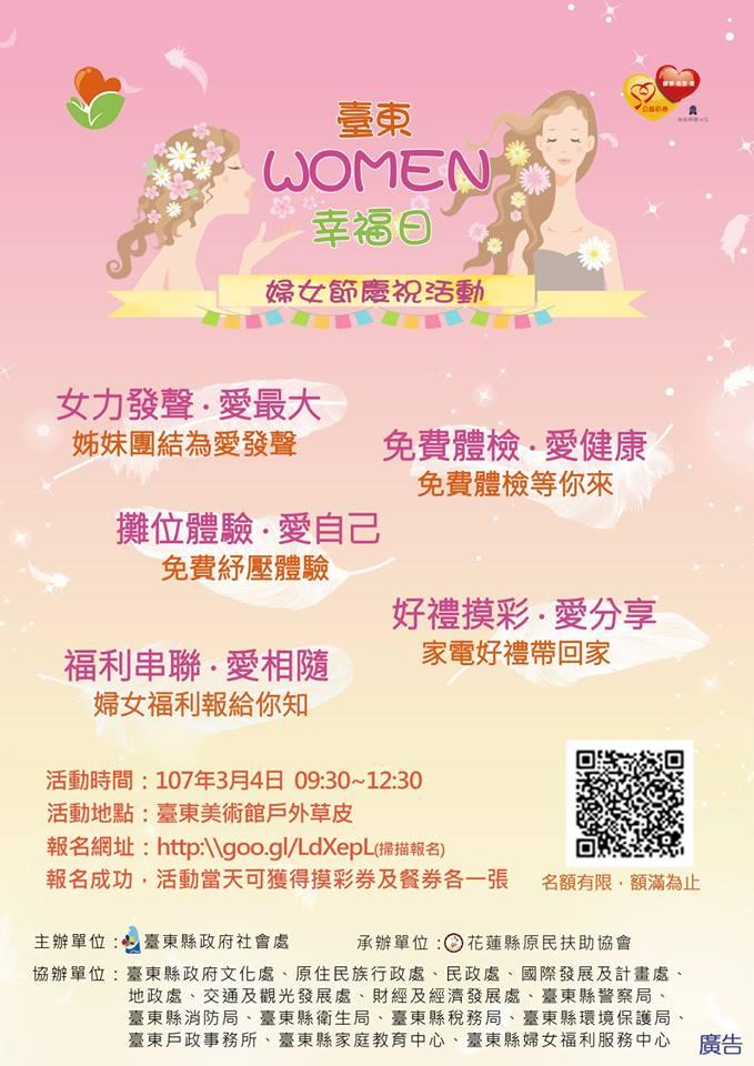 107年臺東縣政府社會處舉辦婦女節慶祝活動