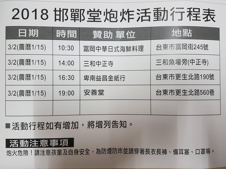 臺東邯鄲堂正統邯鄲爺 邯鄲堂炸寒單行程表