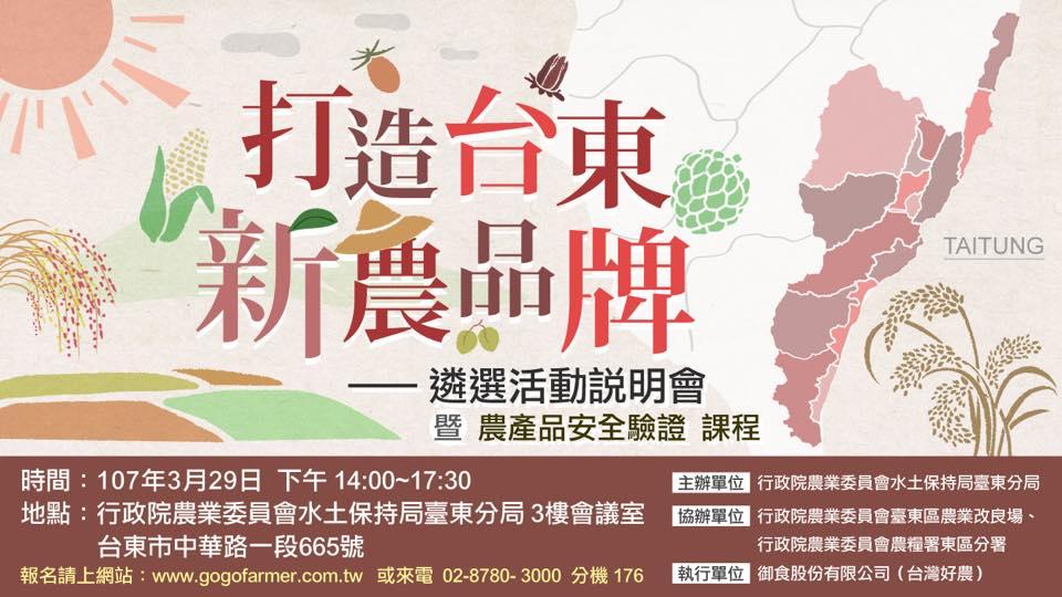 107/03/29「打造台東新農品牌」暨「農產品安全驗證」