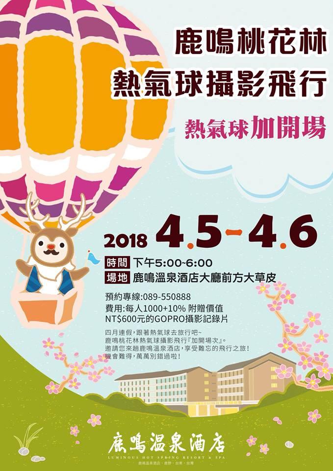 2018 台東清明連假活動分享~ 台東民宿推薦貓追熊民宿活動特搜