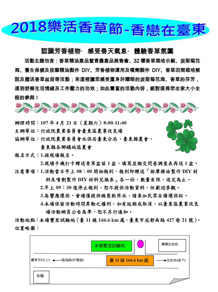 4/21「2018樂活香草節-香戀在臺東
