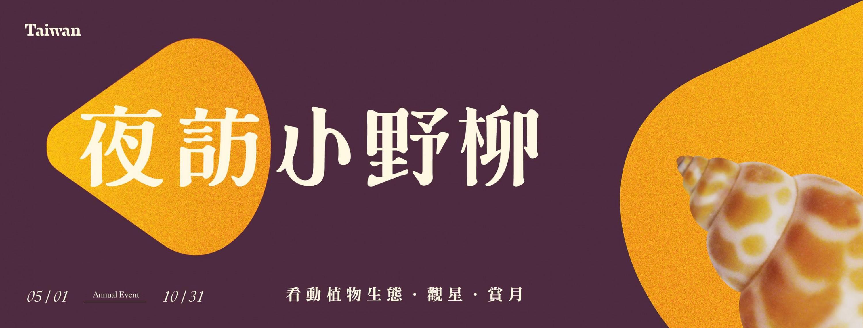 2018台東景點活動夜訪小野柳~台東住宿推薦貓追熊親子民宿特搜