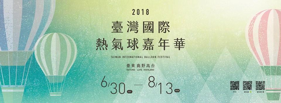 2018台東熱氣球嘉年華民宿推薦貓追熊民宿