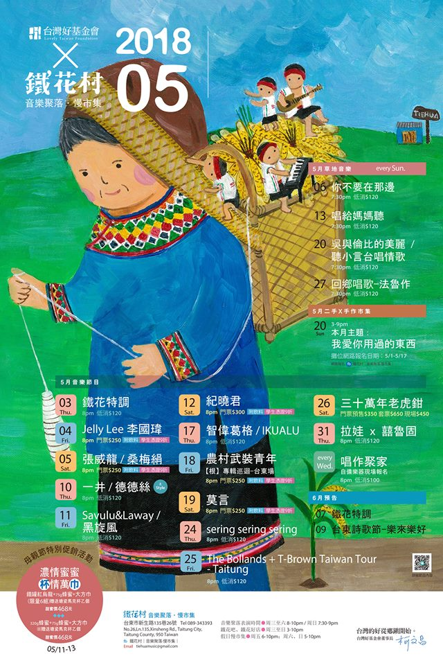 2018/5月份台東鐵花村節目表~台東民宿貓追熊親子民宿推薦