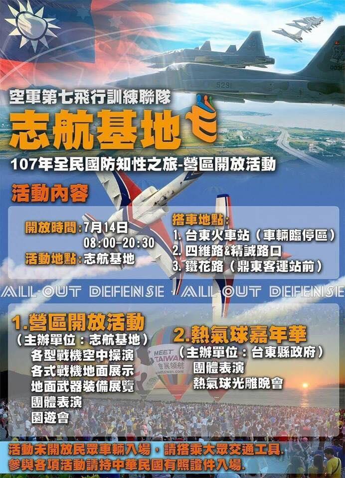 107/07/14 台東熱氣球光雕音樂會結合全民國防在台東志航基地