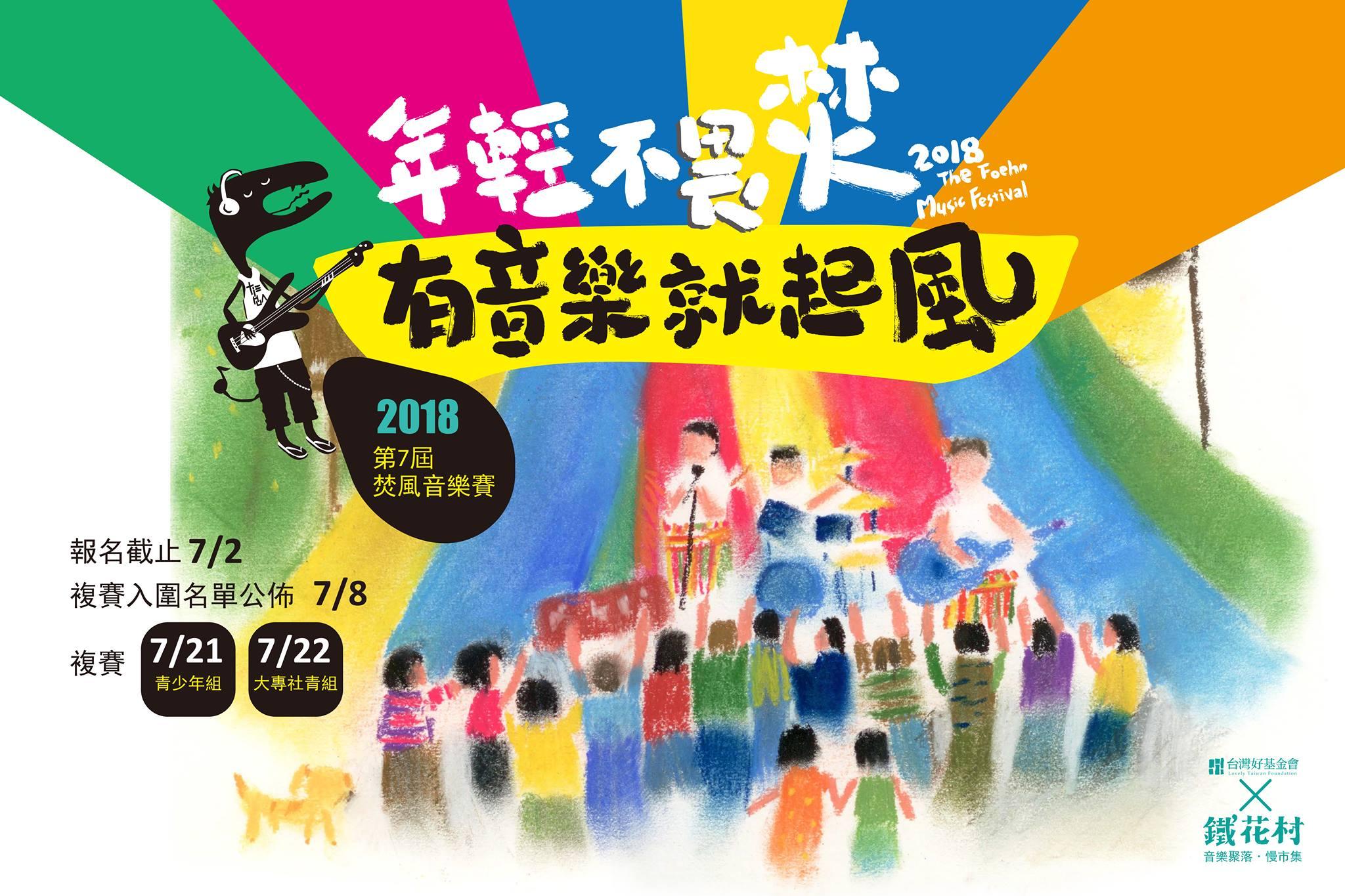 2018第七屆焚風音樂比賽起跑~鐵花村 | 音樂聚落 ‧ 慢市集 |