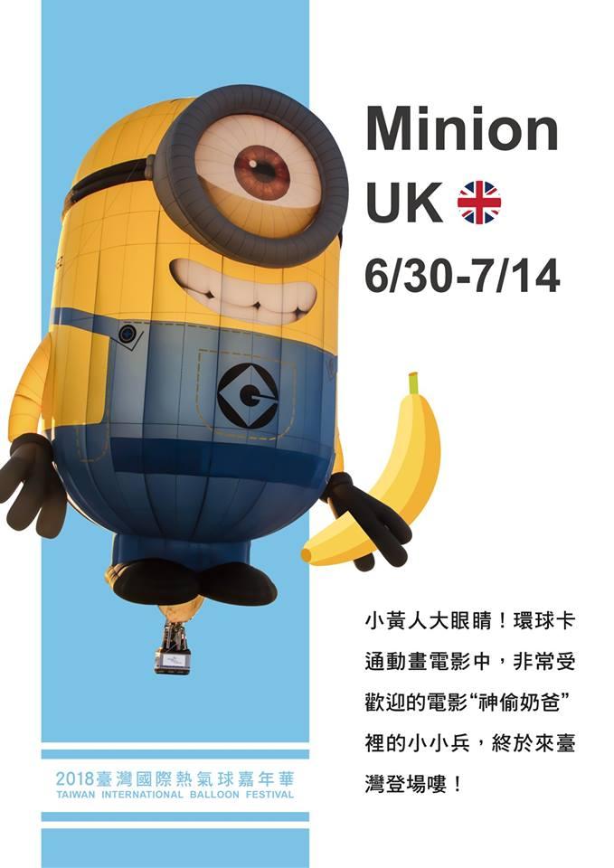 20180630~0714 小黃人大眼睛 英國球 台東熱氣球民宿