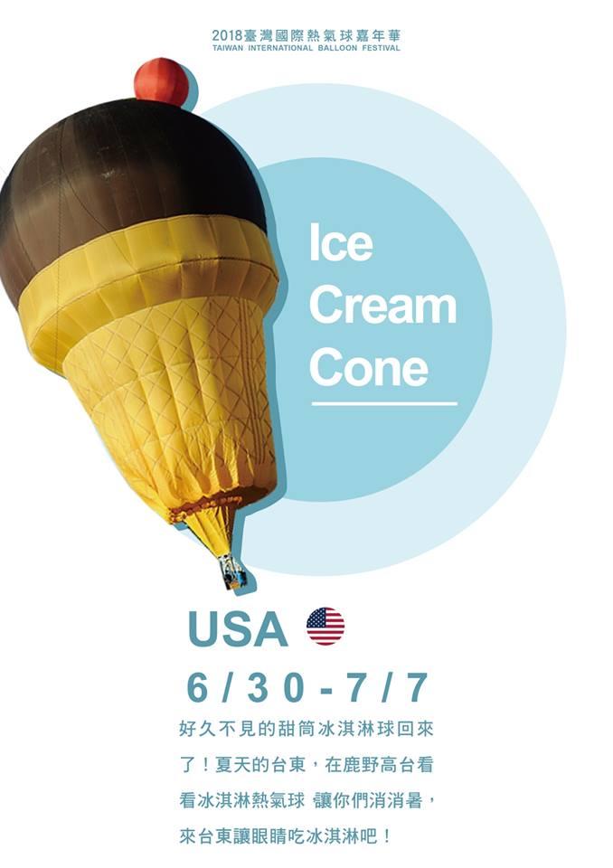 20180630~0707  美國甜筒冰淇淋 美國球 鹿野高台熱氣球 台東民宿貓追熊民宿