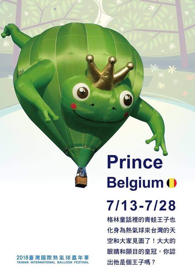 20180713~0728 青蛙王子 台東熱氣球嘉年華民宿推薦貓追熊民宿