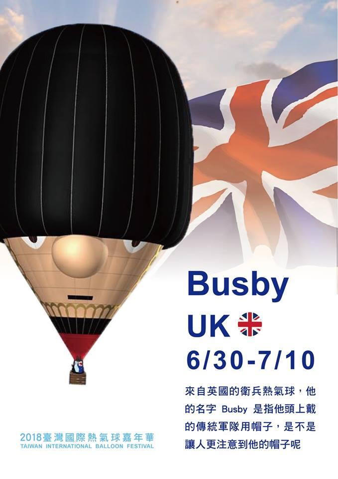 20180630~0719 皇家衛兵BUSBY 英國球 台東熱氣球嘉年華