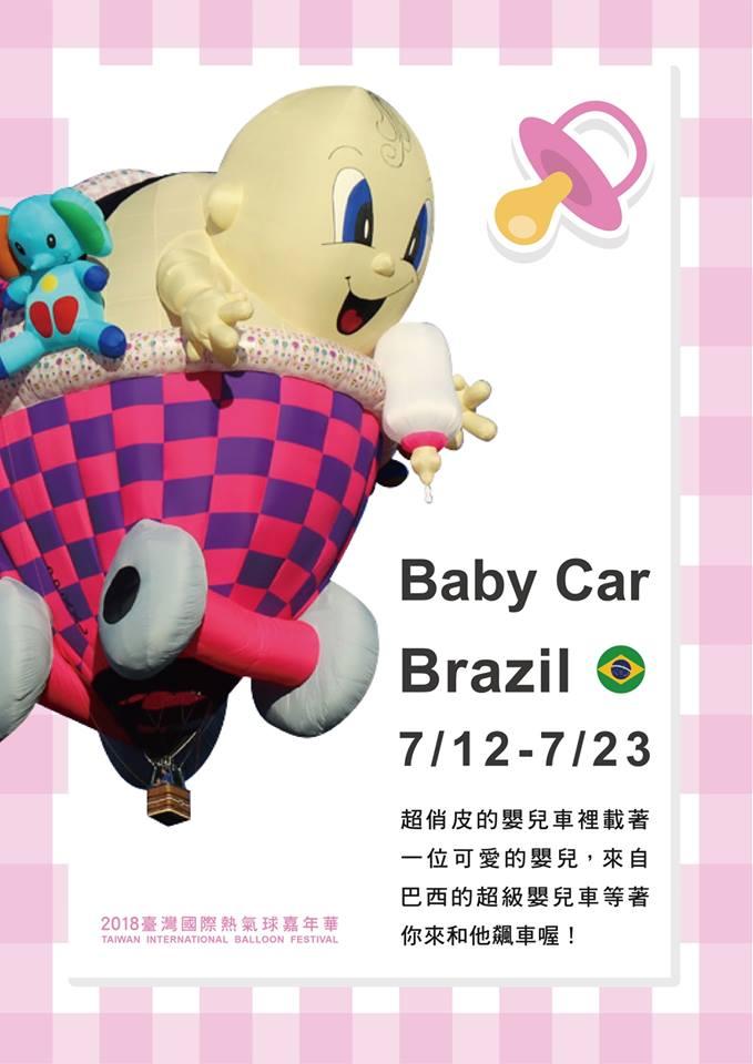 20180712~0723【Baby Car】 巴西球 台東熱氣球民宿貓追熊民宿