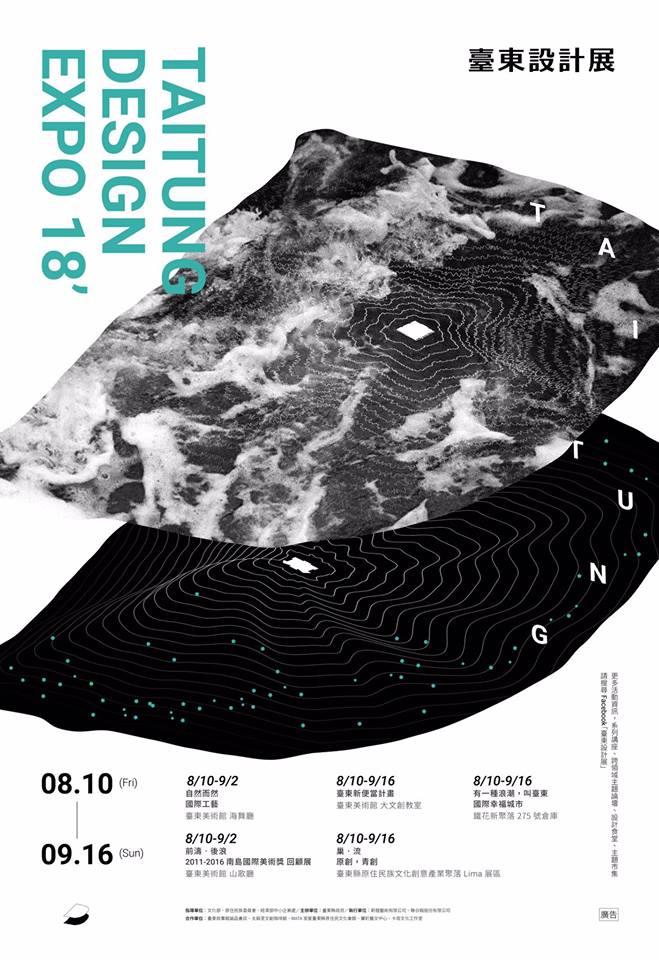 2018台東暑假活動 臺東設計展 Taitung Design EXPO ~ 台東住宿推薦貓追熊民宿特搜