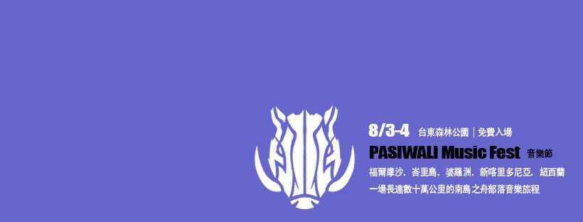 2018台東國際原住民音樂節 Taiwan PASIWALI Festival ~ 台東民宿貓追熊民宿推薦