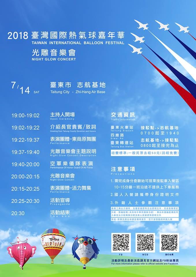 台東市志航基地舉辦光雕音樂會