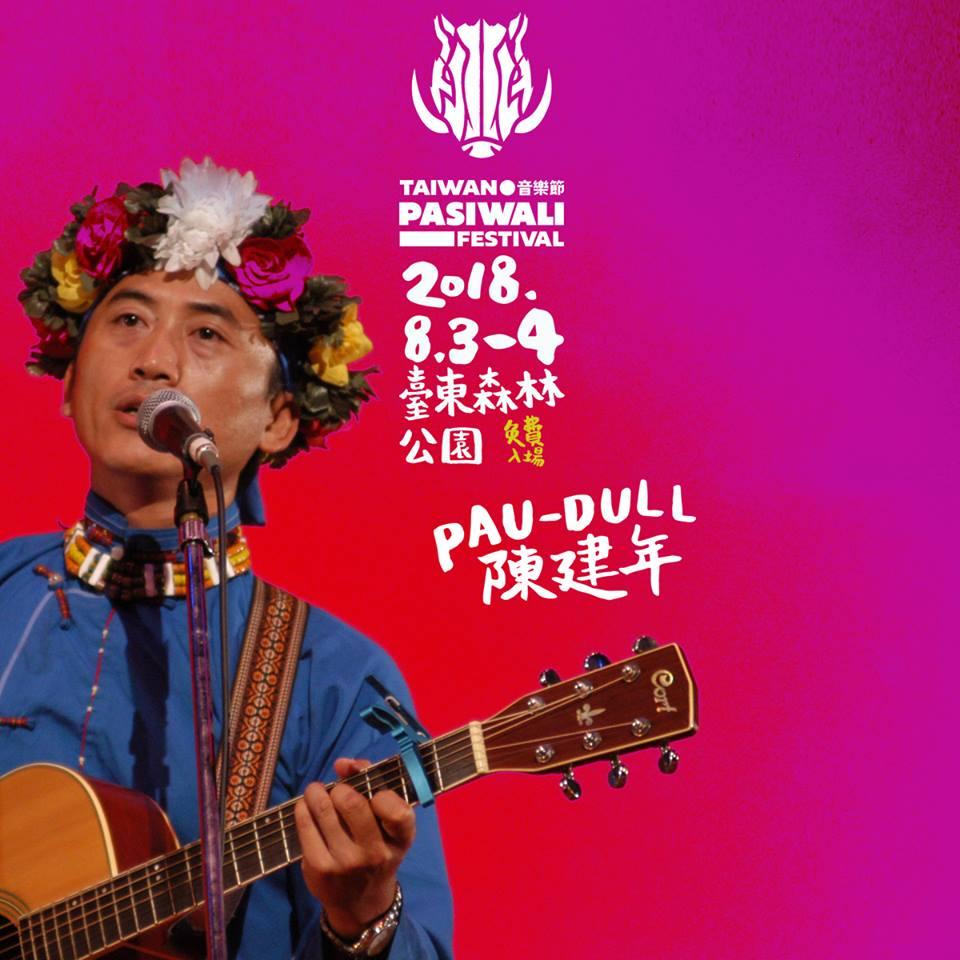 2018台東國際原住民音樂節,國際原住民音樂節,台東民宿,原住民音樂節,台東音樂節,2018原住民音樂節