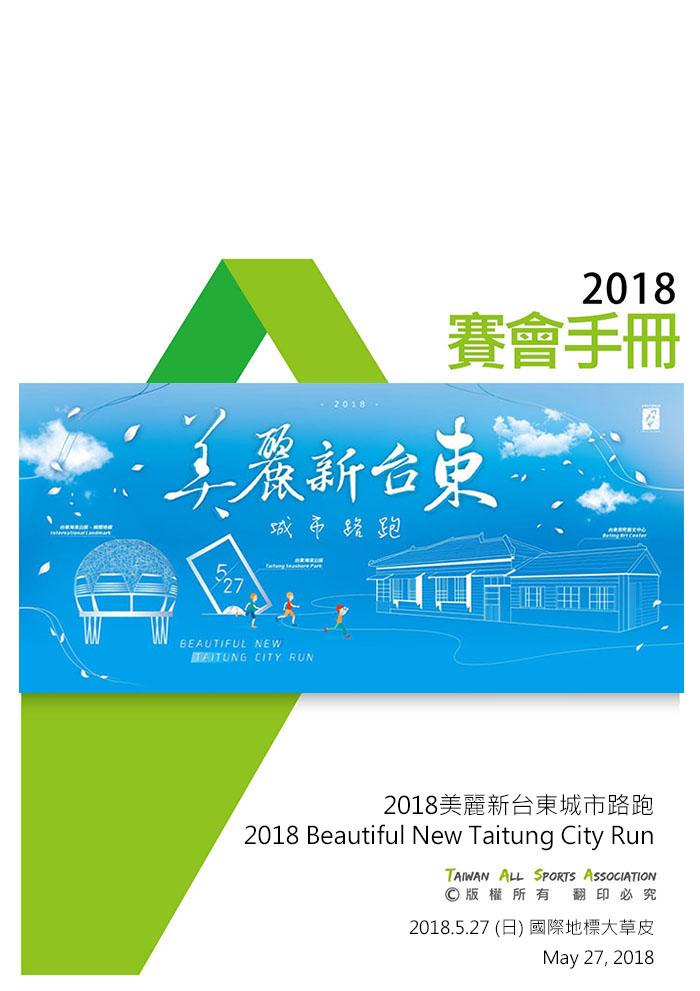 2018 美麗新台東城市路跑 ~ 台東親子民宿貓追熊推薦活動