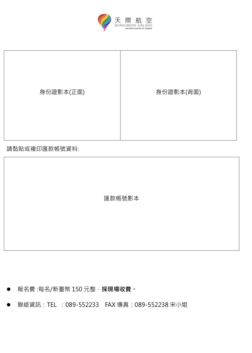 2018年台東熱氣球嘉年華會地勤人員招募~台東民宿貓追熊民宿推薦活動