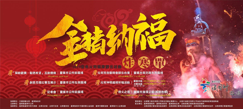 2019台東元宵節活動台東民宿貓追熊民宿特搜分享與您一起慶元宵