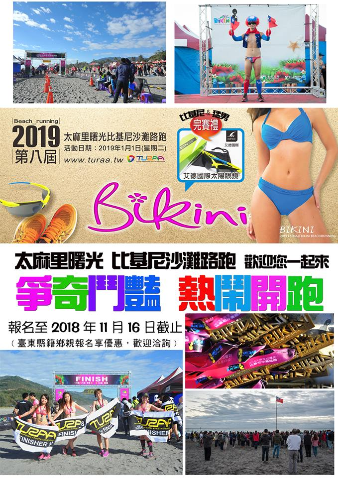 2019台東跨年活動