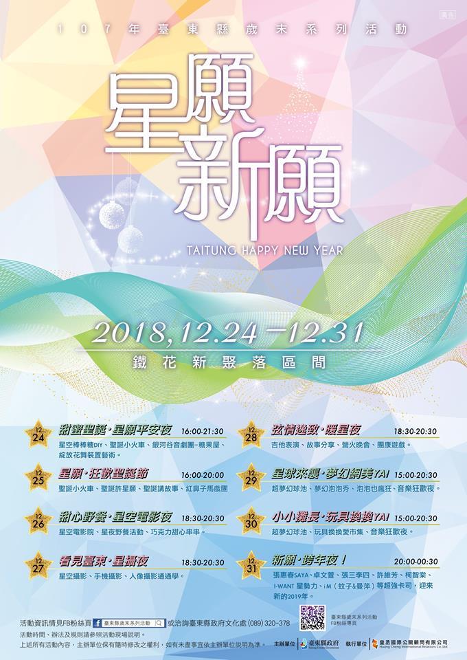 2019 台東跨年活動~台東親子民宿貓追熊民宿推薦