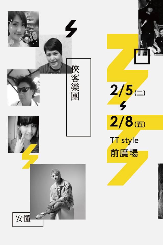 2019台東元宵