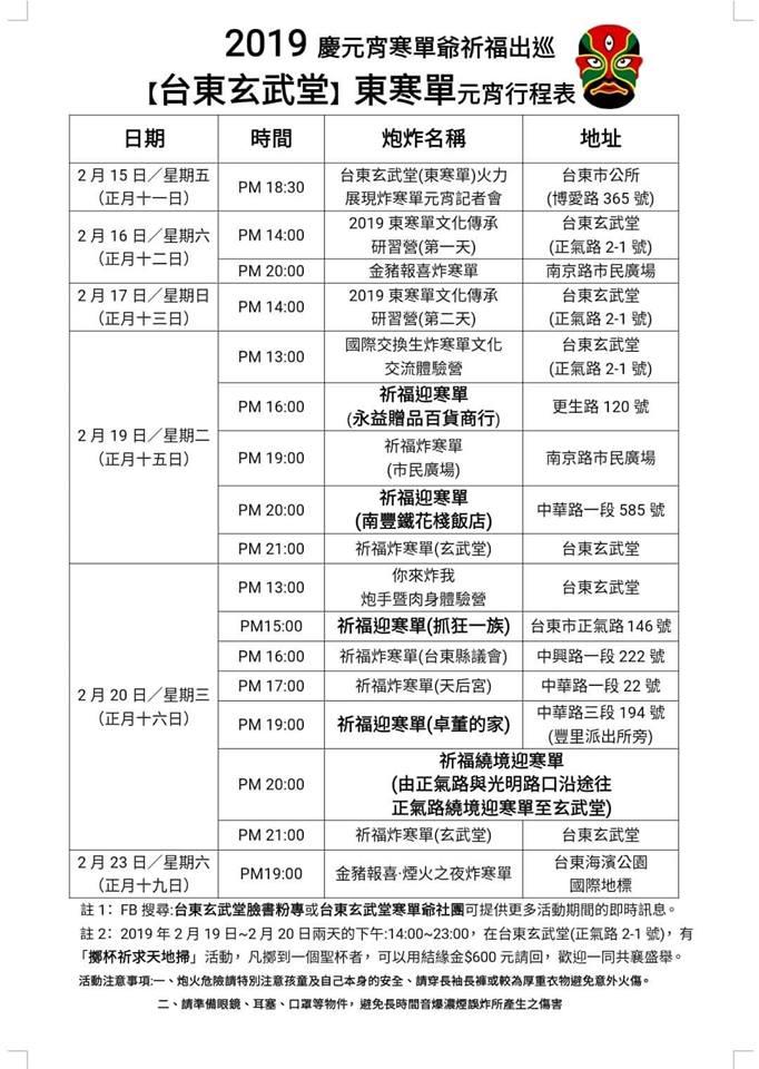2019台東寒單爺行程/台東親子館民宿貓追熊民宿特搜