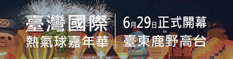 2019台東熱氣球嘉年華在6/29開幕,8/12閉幕,預計有八場光雕秀,一共維持45天,