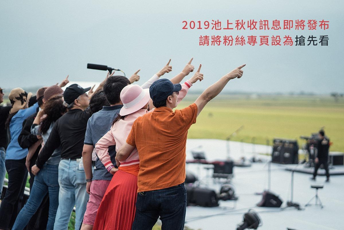 2019台東池上秋收稻穗藝術節台東民宿貓追熊親子民宿推薦活動