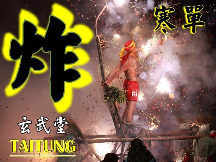 2020台東元宵節活動