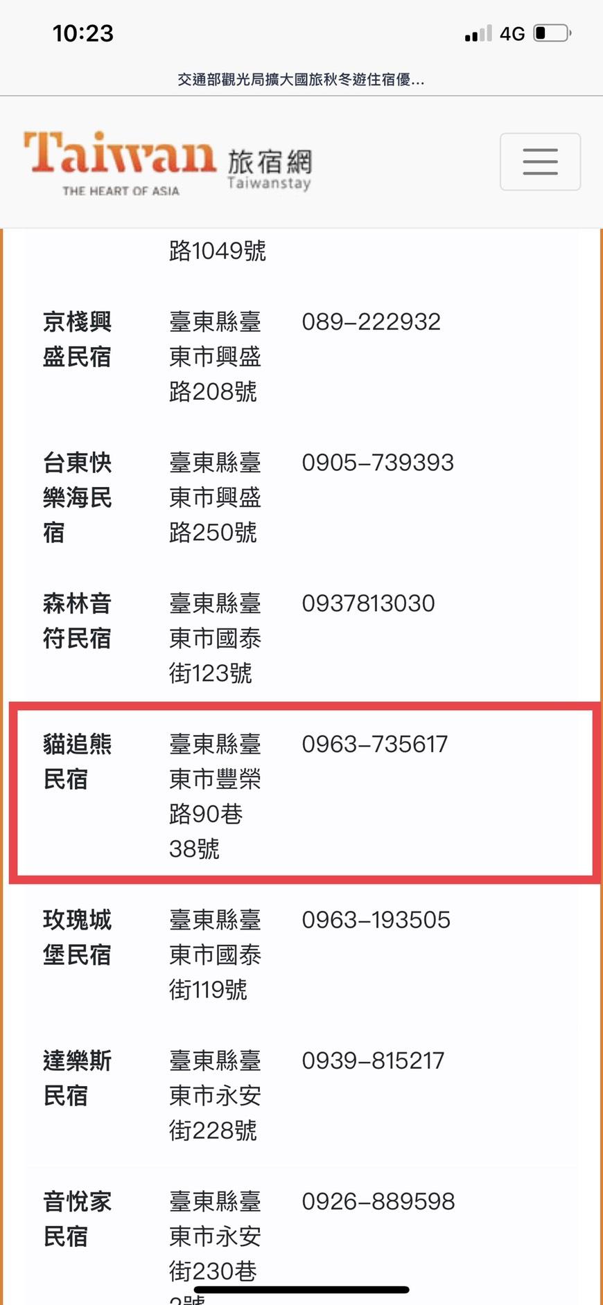 2019台東秋冬旅遊補助參與業者查詢