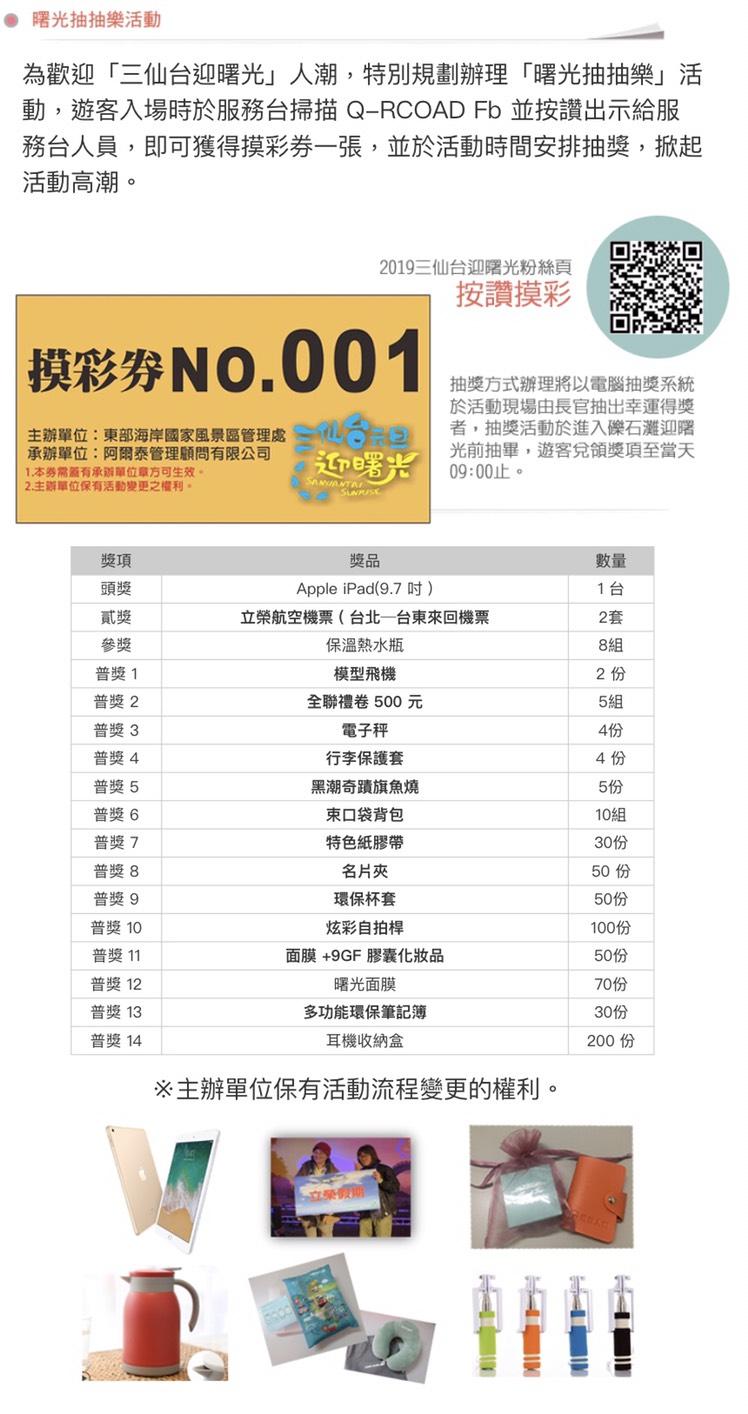 2019 年結合三仙台特色郵筒話題型塑三仙台島為祈福許願聖地,輔以東海岸美麗的山海景觀,推出具在地文化特色的迎曙光活動。