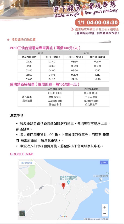 2019台東三仙台元旦迎曙光活動訊息~台東民宿推薦貓追熊親子民宿