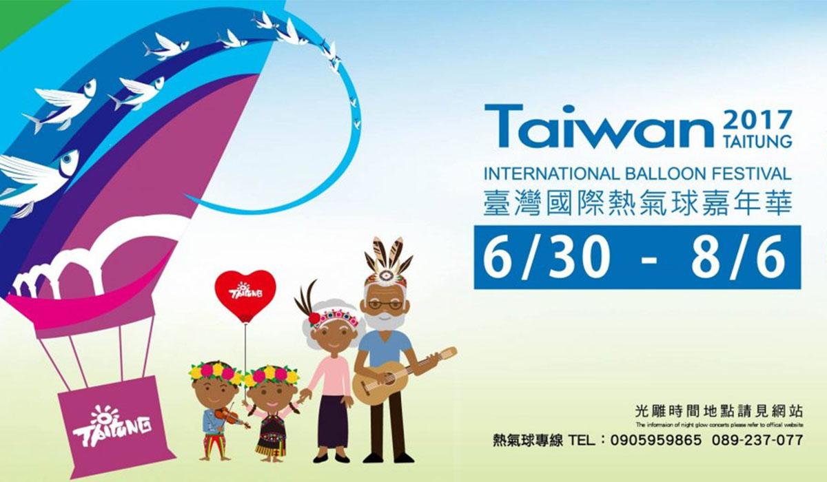 2017台東熱氣球嘉年華旅遊活動特搜網台東民宿貓追熊台東親子民宿分享